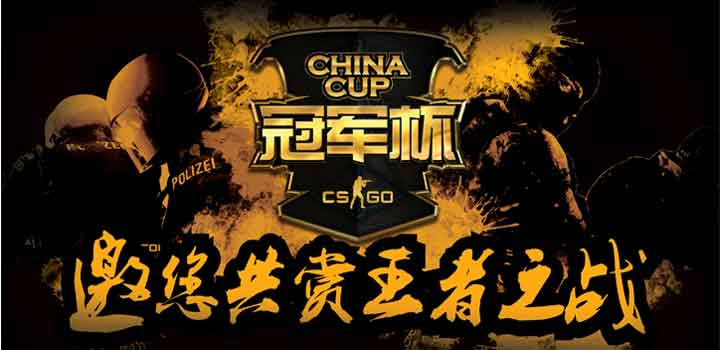 China Cup CS:GO